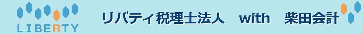 リバティ税理士法人 × 柴田会計